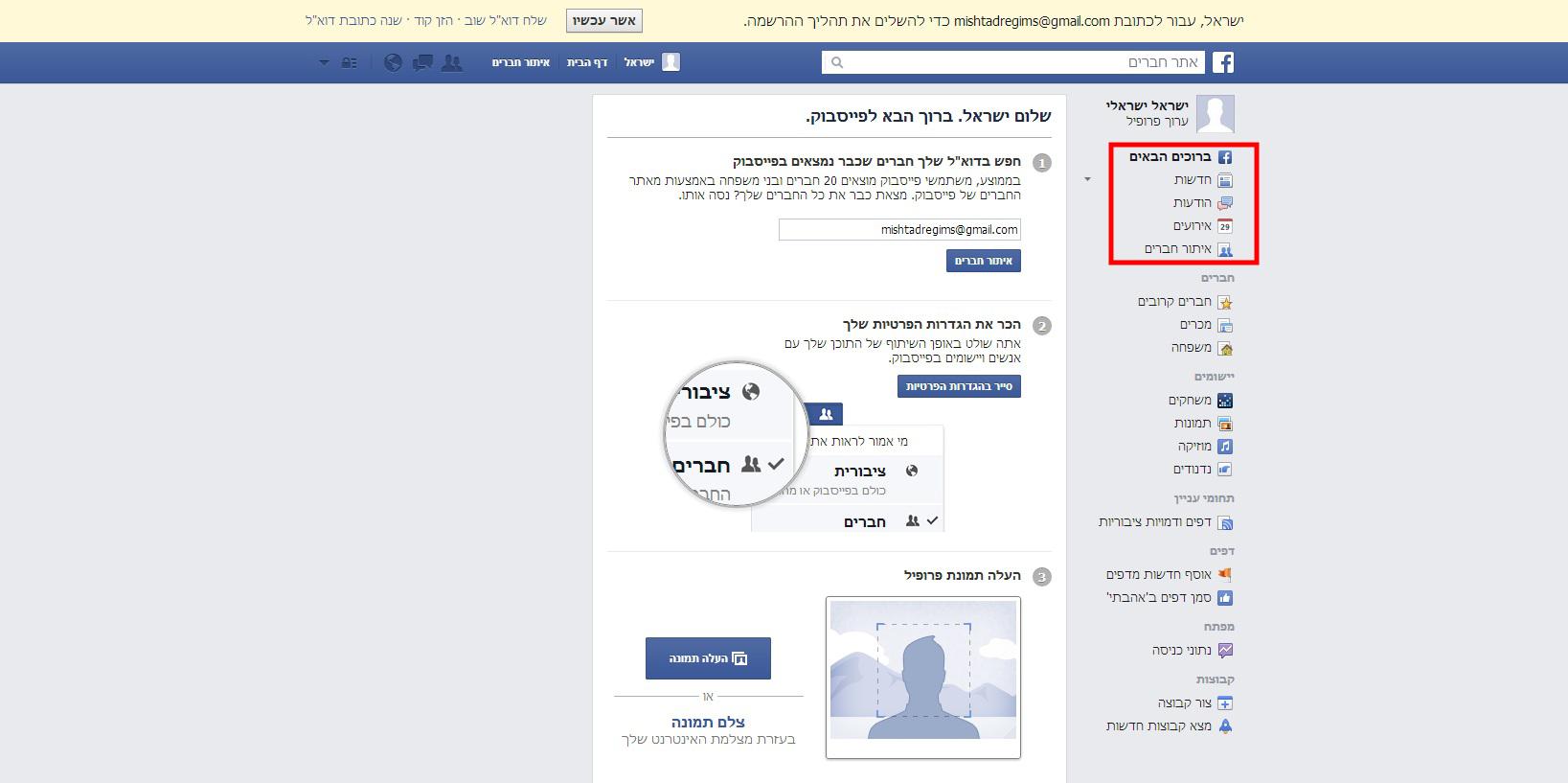 פייסבוק א1