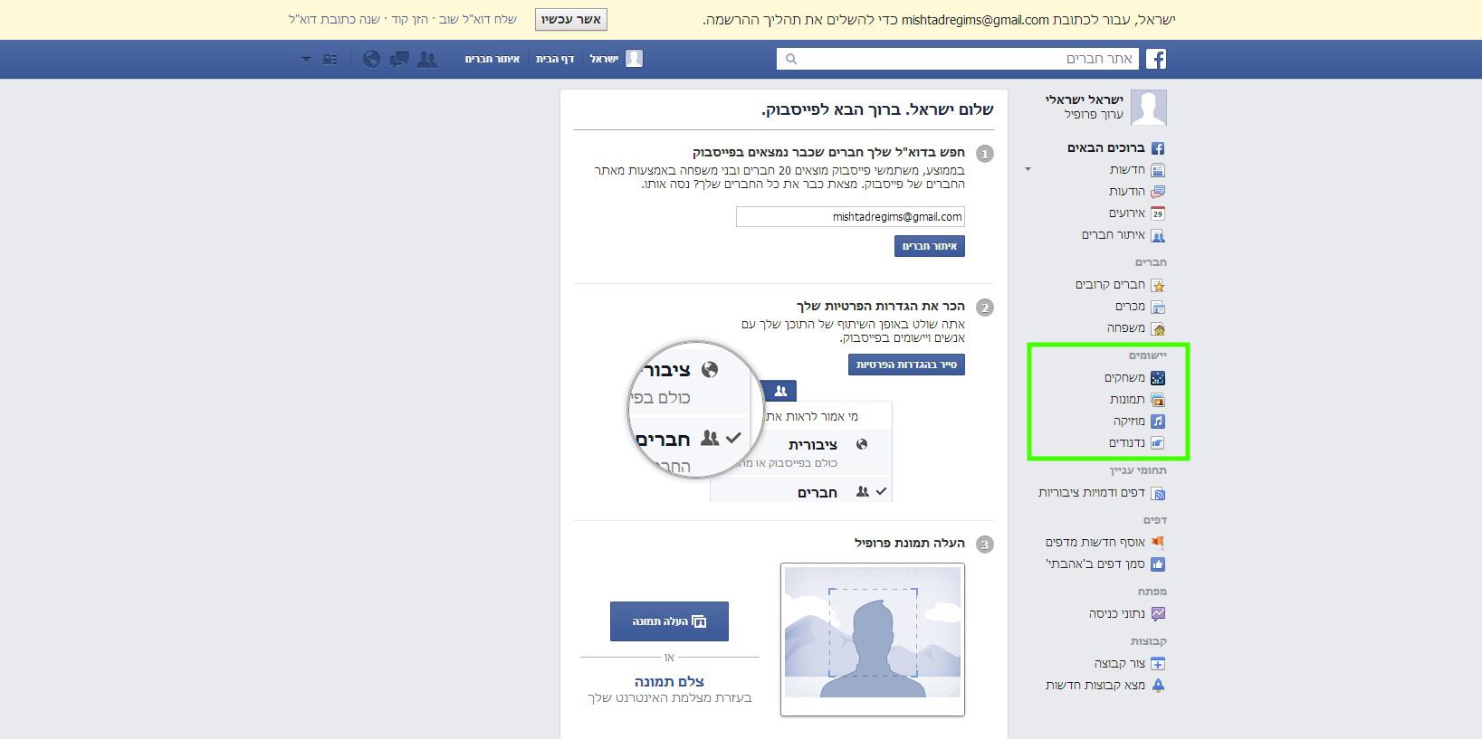 פייסבוק ג1