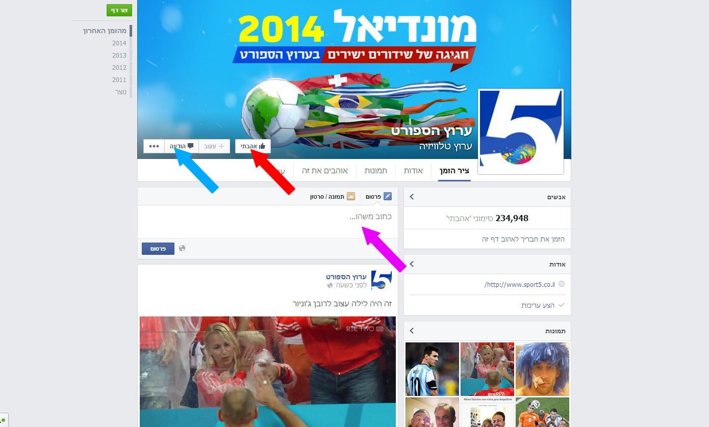 פייסבוק הוספת דף1
