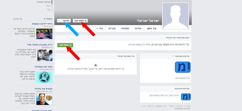 פייסבוק הוספת חבר1