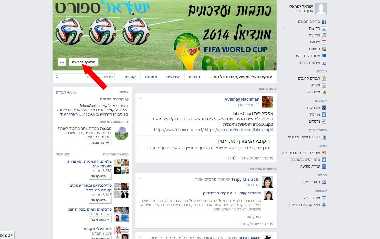 פייסבוק הוספת קבוצה1