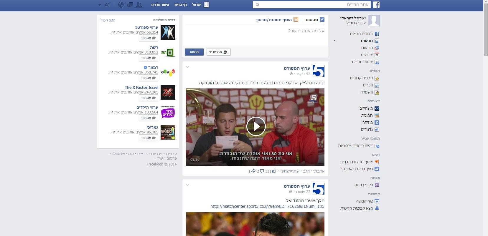 פייסבוק ה