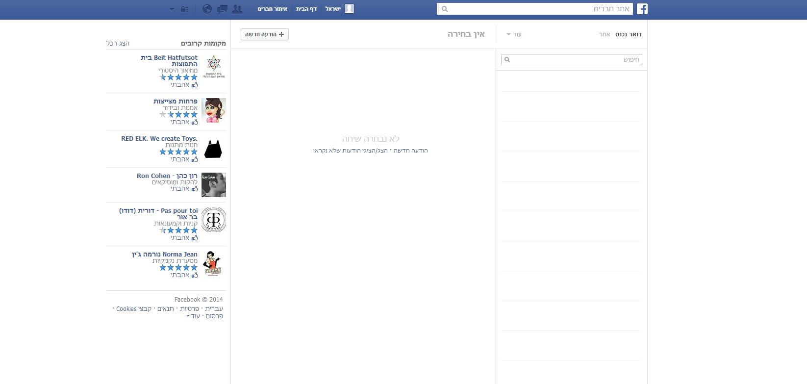 פייסבוק ו