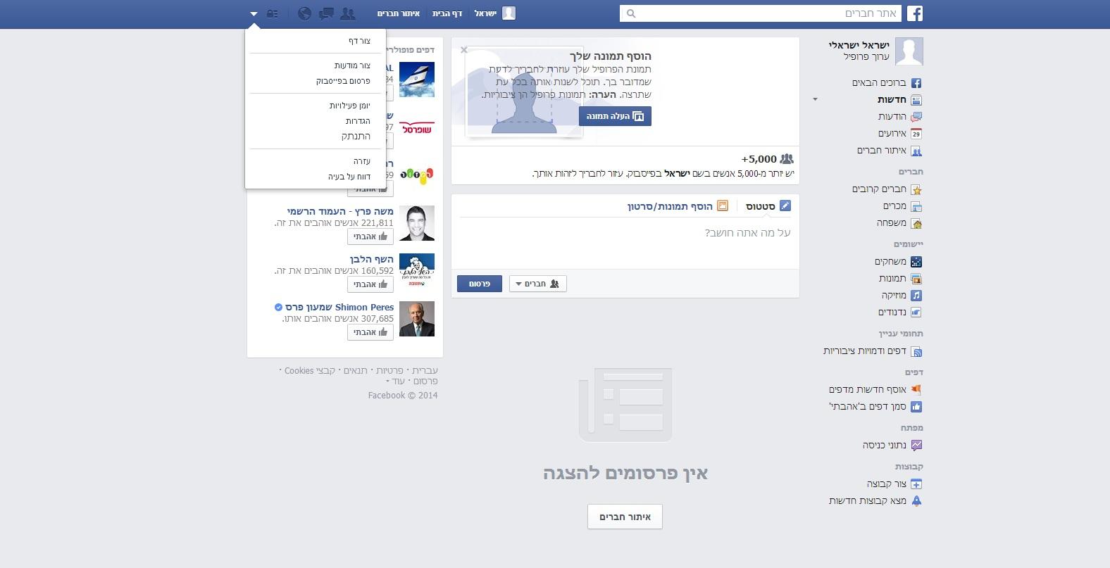 פייסבוק יד