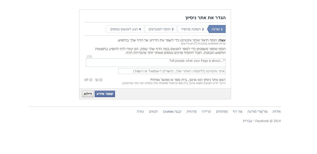 פייסבוק יצירת דף2