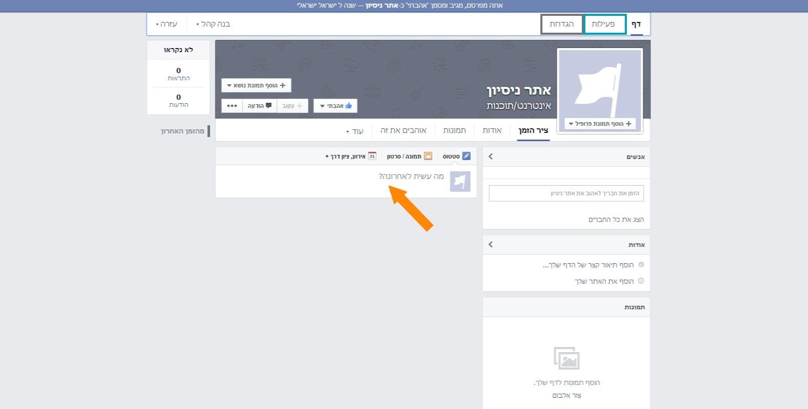 פייסבוק יצירת דף3א