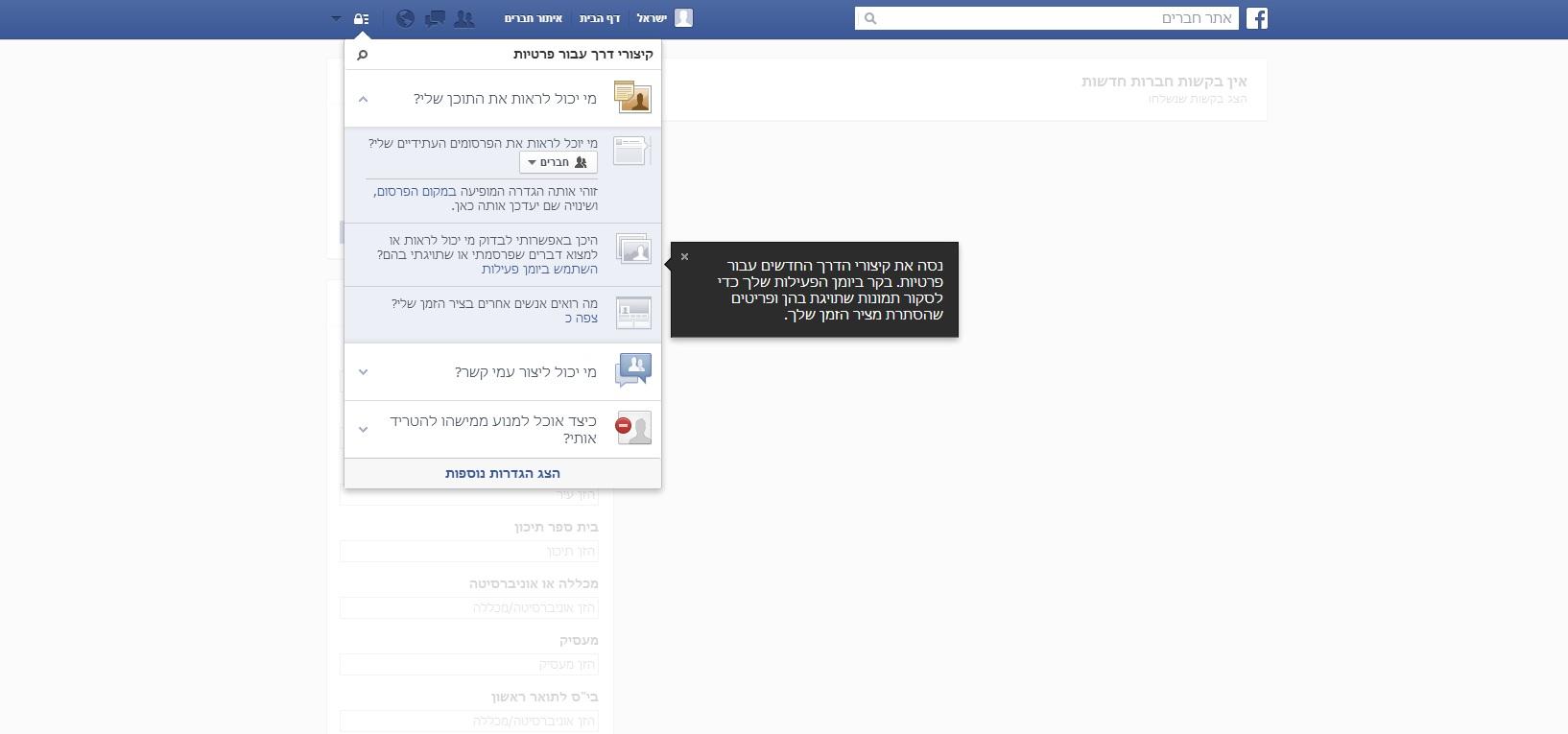 פייסבוק י