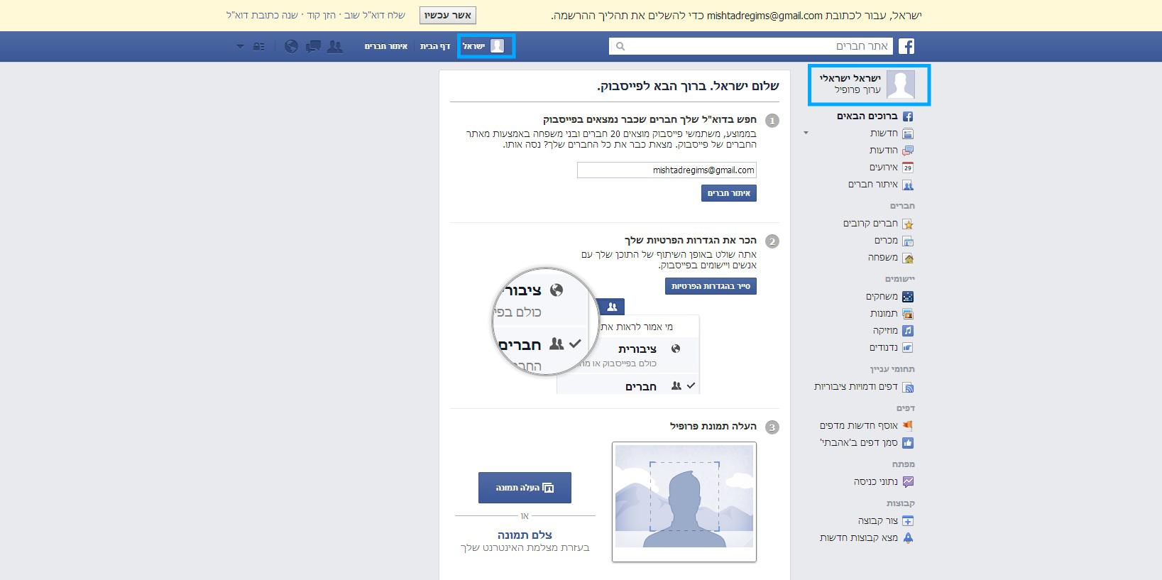 פייסבוק פרופיל