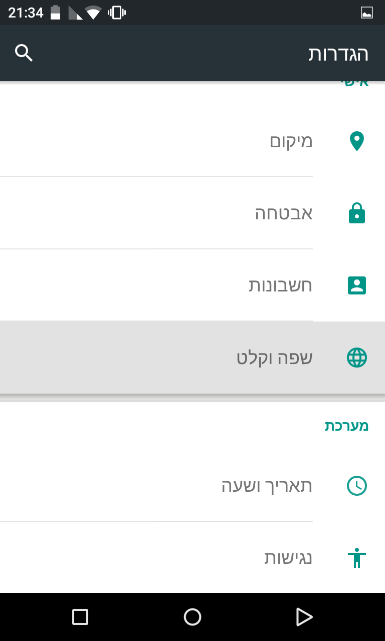 Screenshot_2015-08-26-21-34-44