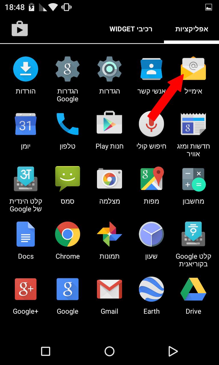 אפליקציית מייל