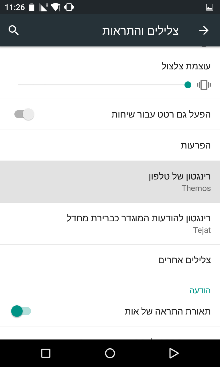Screenshot_2015-08-24-11-26-43