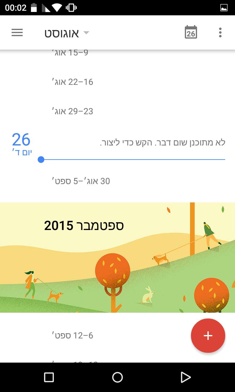 Screenshot_2015-08-26-00-02-13