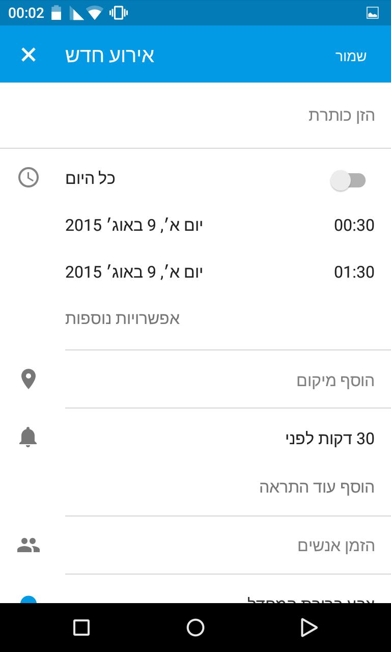 Screenshot_2015-08-26-00-02-40