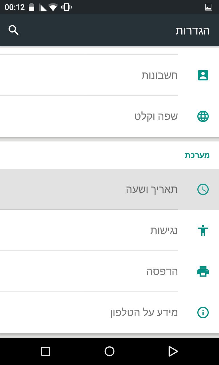 Screenshot_2015-08-26-00-12-37
