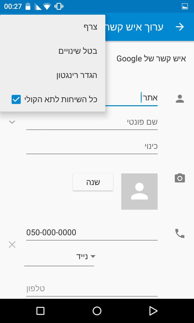 Screenshot_2015-08-26-00-27-55